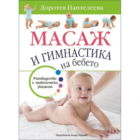 Масаж и гимнастика на бебето