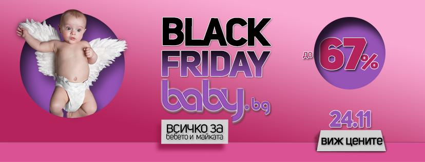 Black Friday в Baby.bg 24 ноември 2017. Отстъпки до 67%