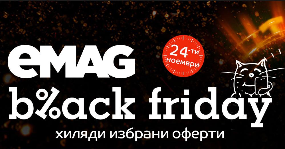 еМАГ Черен петък 24 ноември 2017
