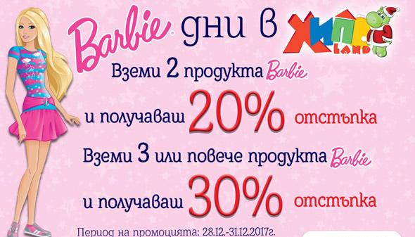 Barbie дни в Хиполенд 28-31 декември 2017