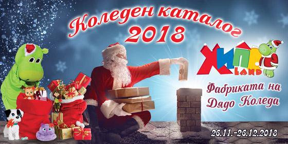 Хиполенд Коледен каталог 2018. Фабриката на Дядо Коледа.