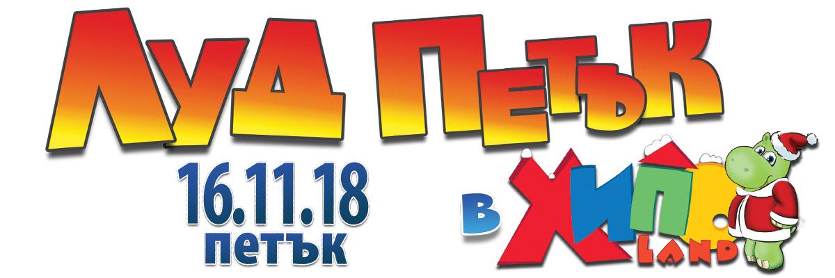ХИПОЛЕНД Луд петък 16 ноември 2018