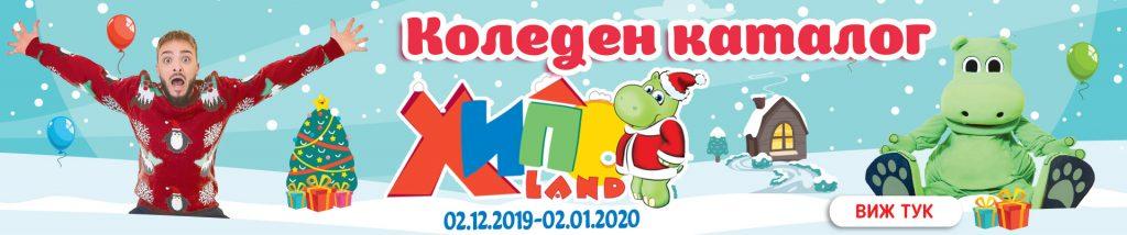 ХИПОЛЕНД Коледен каталог 2019