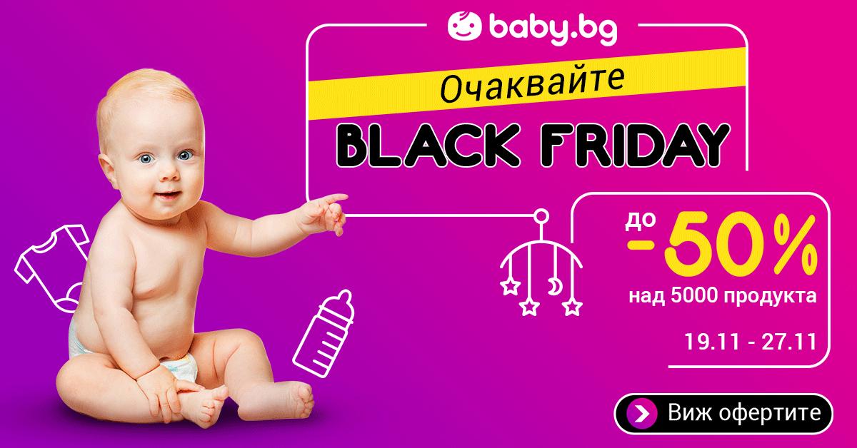 Black Friday в Baby.bg започва на 19 ноември 2020